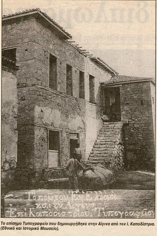 Το Εθνικό τυπογραφείο στην Αίγινα