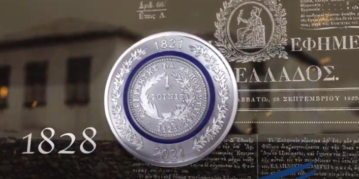 Φοίνικας Νόμισμα Αίγινα 1828