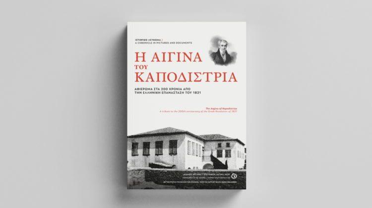 Ιστορικό Λεύκωμα Ιωάννης Καποδίστριας